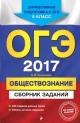 ОГЭ-2017 Обществознание 9 кл. Сборник заданий